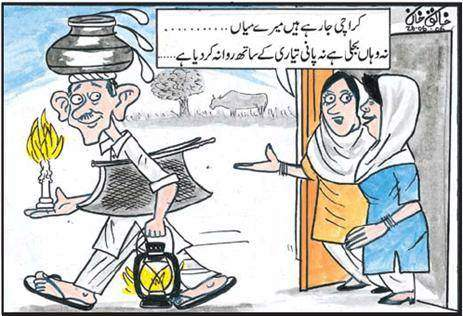 KESC Cartoon